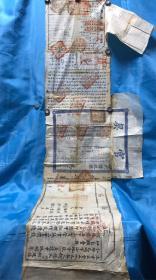 民国八年至中华民国十一年四川省财政厅官契 (契中契)From the 8th year of the Republic of China to the 11th year of the Republic of China, the Sichuan Provincial Finance Department official deed (the contract)