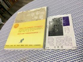 一年甲班34号:图文名家恩佐迄今最动人纸上电影作品