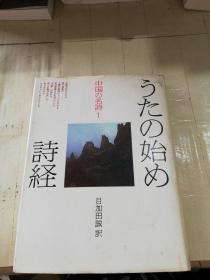 日文原版 诗圣
