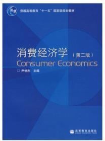 高教社 消费经济学(第二版) 尹世杰 高等教育出版社