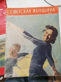 俄文杂志 1962