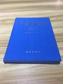 中国海湾志(第七分册)