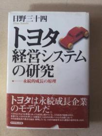 トヨタ 经营シス テム の研究