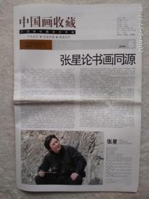中国画收藏  张星 (中国画收藏研究导报)