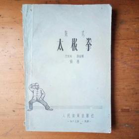 陈式太极拳(16开油印本,据1963年1版1印 1980年翻印)