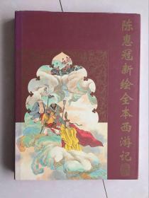 陈惠冠新绘全本西游记