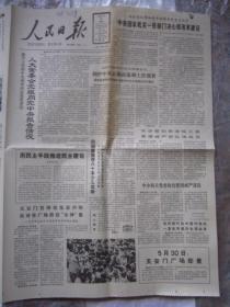 【原报纸】人民日报 1989年5月31日  1张(1—4版面)