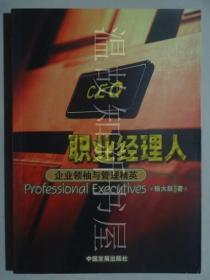 职业经理人:企业领袖与管理精英  (正版现货)