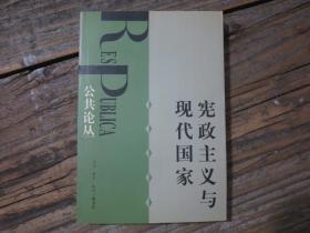 公共论丛:宪政主义与现代国家
