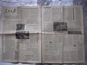 【原报纸】人民日报 1989年5月28日  2张8个版面