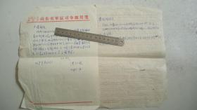 """年代不详""""开国少将、原山东军区副司令员-冯仁恩""""信稿2页(无封装、保真)"""
