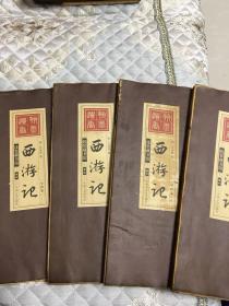 【西游记】四卷全书,线装书籍,四大名著,藏书,四书五经,喜欢的朋友可以收藏,