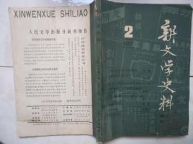 新文学史料1982-2