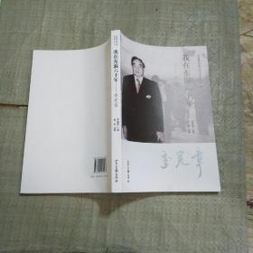 我在东瀛六十年 李宪章