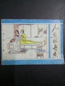 连环画:人鬼狐奇恋