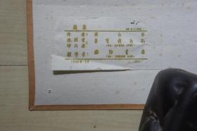 1958年荣宝斋木板水印画(59.3*35..5CM):齐白石  苹果