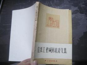 造纸工业碱回收译文集