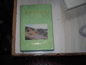 蒙阴县交通志                           K111