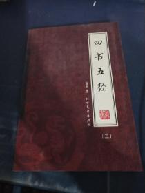 四书五经(三)(绣像本