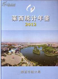 莱西统计年2012