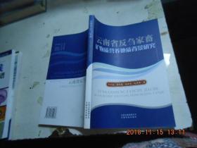 云南省反刍家畜矿物质营养地质背景研究
