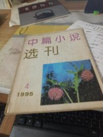 中篇小说选刊.1995年第4期.保存完好.