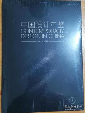 中国设计年鉴2016/2017(未开封)