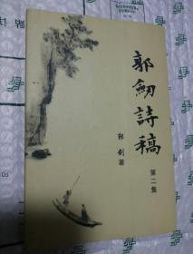 郭剑诗稿第二集(作者郭剑先生签赠本)