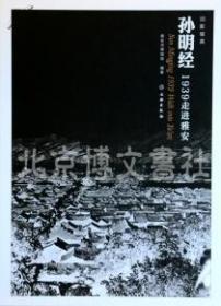 孙明经——1939走进雅安
