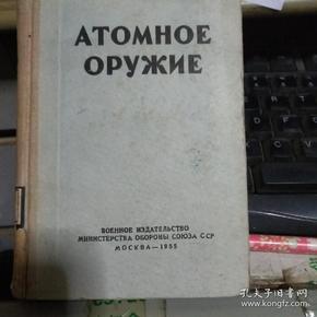 原子武器论文集 俄文版【1955年国内影印版