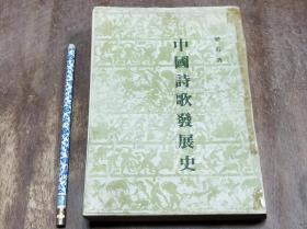 中国诗歌发展史