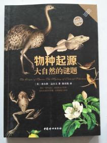 正版 物种起源:大自然的谜题 9787512713970