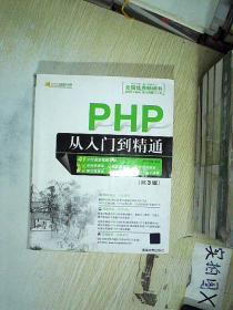 PHP从入门到精通  ,