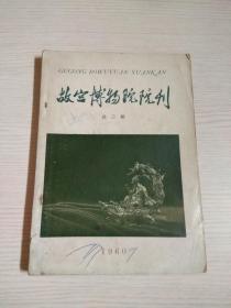 故宫博物院院刊 总第二期(1960年出版)