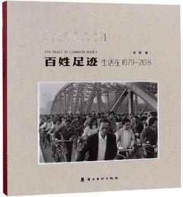 百姓足迹:生活在(1979-2018) -纪念改革开放四十周年系列丛书(1)