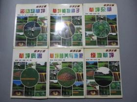 草坪全景(全11册)