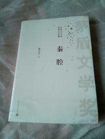 茅盾文学奖获奖作品全集:秦腔    (未开封)