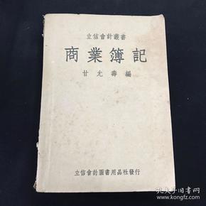 立信会计业书 商业簿记