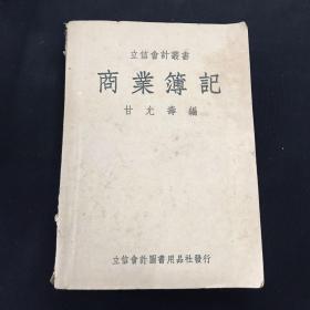 立信會計業書 商業簿記