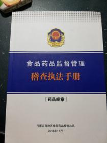 食品药品监督管理稽查执法手册