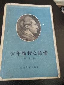 少年维特之烦恼(1957年)