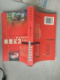 中国当代亿万富翁成功素质分析