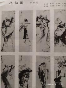 画页—-版画--鹏程万里--赵修柱、高原姐妹--蒋宜勋、亲-杨在溪,八仙图--张伏莲112