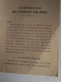 文革资料:王吉德同志在全区政治工作和夏季生产会议上的报告 (济宁)