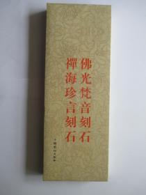 佛光梵音刻石、禅海珍言刻石(余正篆刻作品)