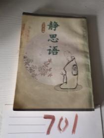 静思语(蔡志忠佛经漫画)