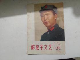 解放据文艺1975.11