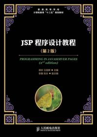 JSP程序设计教程(第2版)