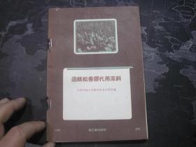 造纸松香胶代用原料(1959年)