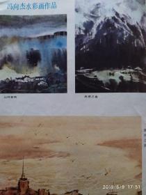 画页—-山村春雨、高原之春、黄河之滨--水彩--冯向杰112